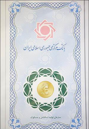 قیمت سکه های پارسیان
