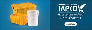 تابا - 300x100