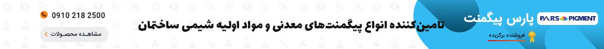 پارس پیگمنت 1220 در 100
