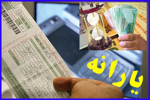 پرداخت یارانههای نقدی ماهیانه شد/ قبوض جدید گاز هم ماهیانه میشود.