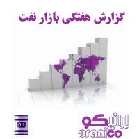 گزارش هفتگی از بازار نفت/شماره1