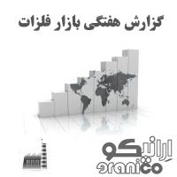 گزارش هفتگی از بازار فلزات/ شماره 2