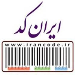 ایران کد کالاها را به سمت یکسان سازی قیمت جهت می دهد