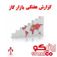 گزارش هفتگی از بازار گاز/شماره 3