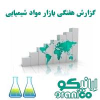 گزارش هفتگی بازار مواد شیمیایی / شماره12