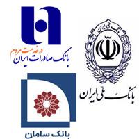پیام های هیئت مدیره بانک های درگیر در اختلاس / چرا فرهنگ عذر خواهی در ایران جایگاهی ندارد!؟