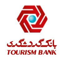 چهارمین بانک درگیر در اختلاس: بانک گردشگری