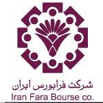 284 میلیارد ریال ارزش معاملات فرابورس ایران
