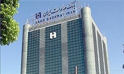 بانک صادرات پرداخت تسهیلات به کالاهای ساخت داخل را در اولویت قرار داد