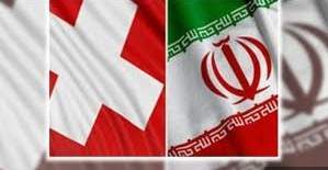 مخالفت سوئیس با تحریم بانک مرکزی ایران