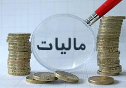آغاز طرح جامع مالیاتی از اواخر امسال در 3 استان