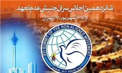 فرصت طلایی اقتصادی ایران همزمان با برگزاری اجلاس نم