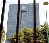 تحقیق و تفحص از بانک مرکزی چهارشنبه تقدیم هیات رییسه میشود