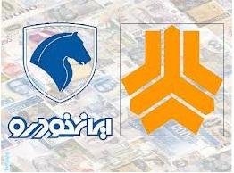 احتمال کاهش 4 تا 7 درصد قیمت رسمی محصولات ایران خودرو و سایپا تا 48 ساعت آینده