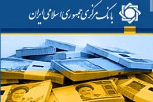 بدهی 500 هزار میلیارد تومانی دولت به بانک مرکزی ساختگی است
