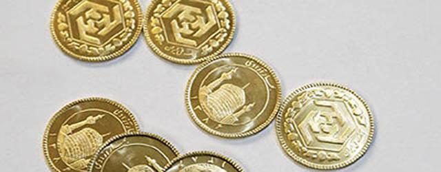 پافشاری سکه آتی بر کاهش قیمت/کاهش حداکثر پنج درصد