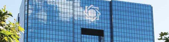 بانک مرکزی اساسنامه صندوق ضمانت سپردهها را ابلاغ کرد