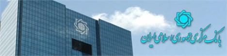 اینفوگرافی: مدیران بانک مرکزی جمهوری اسلامی ایران
