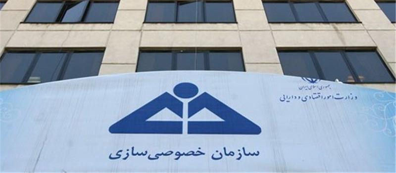 سازمان خصوصیسازی موظف به واریز سود سهام عدالت به خزانه شد