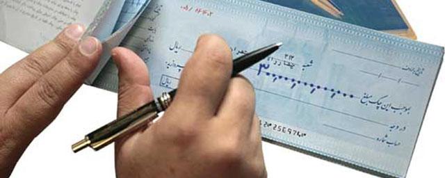 تعداد چکهای برگشتی 18درصد افزایش یافت