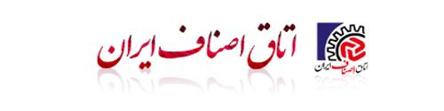 نتیجه انتخابات اتاق اصناف ایران