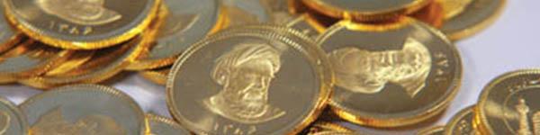 قیمت سکه به بالای یک میلیون تومان رسید/ دو دلیل افزایش قیمت سکه