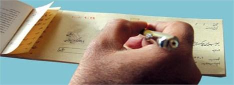 بخشنامه جدید بانک مرکزی؛چک رمزدار ساعت۱۳ به بعد وصول نشود