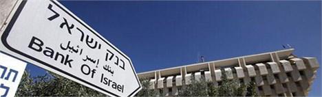 میزان پولهای ایران در بانک مرکزی اسرائیل از رژیم گذشته