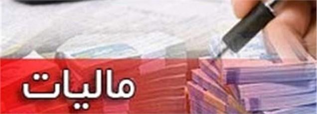 معافیتهای مالیاتی اصلاح میشود/ پرداخت مالیات در انتظار شرکتها