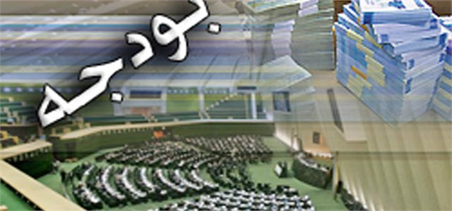 رای مثبت مجلس به کلیات لایحه بودجه 94