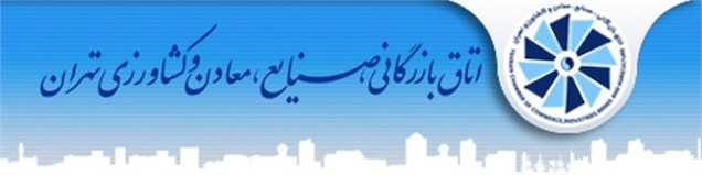 لیست نهائی اسامی کاندیداهای انتخابات اتاق بازرگانی تهران - اسفند 93