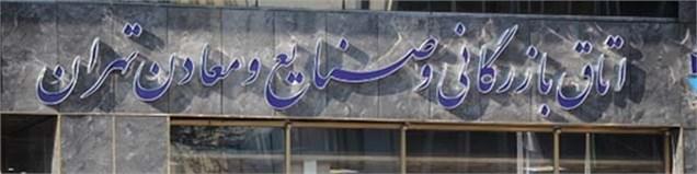 تحلیلی در مورد گرایش های سیاسی حاضر در اتاق تهران