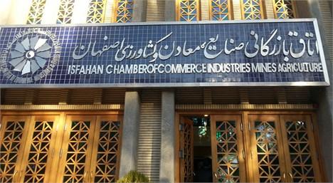 لیست اسامی کاندیدا های اتاق بازرگانی اصفهان