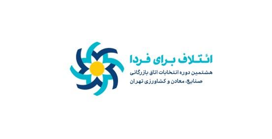 انتشار سومین بیانیه «ائتلاف برای فردا»