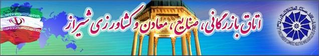 لیست اسامی کاندیدا های اتاق بازرگانی شیراز
