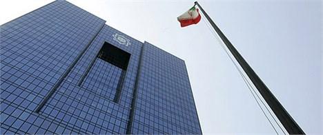 مصوبه مربوط به افزایش سرمایه بانک مرکزی ابلاغ شد