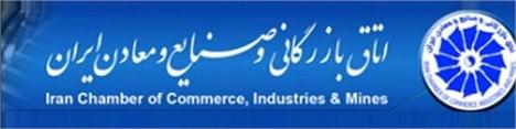 اتاق آینده و انعکاس صدای واقعی اقتصاد ایران