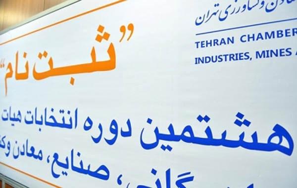 چهار کرسی معدن اتاق تهران به چه کسانی میرسد؟