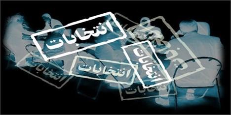 اخبار کوتاه انتخابات اتاق