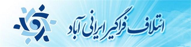 لیست نهایی «ائتلاف فراگیر ایرانی آباد» در انتخابات اتاق تهران اعلام شد