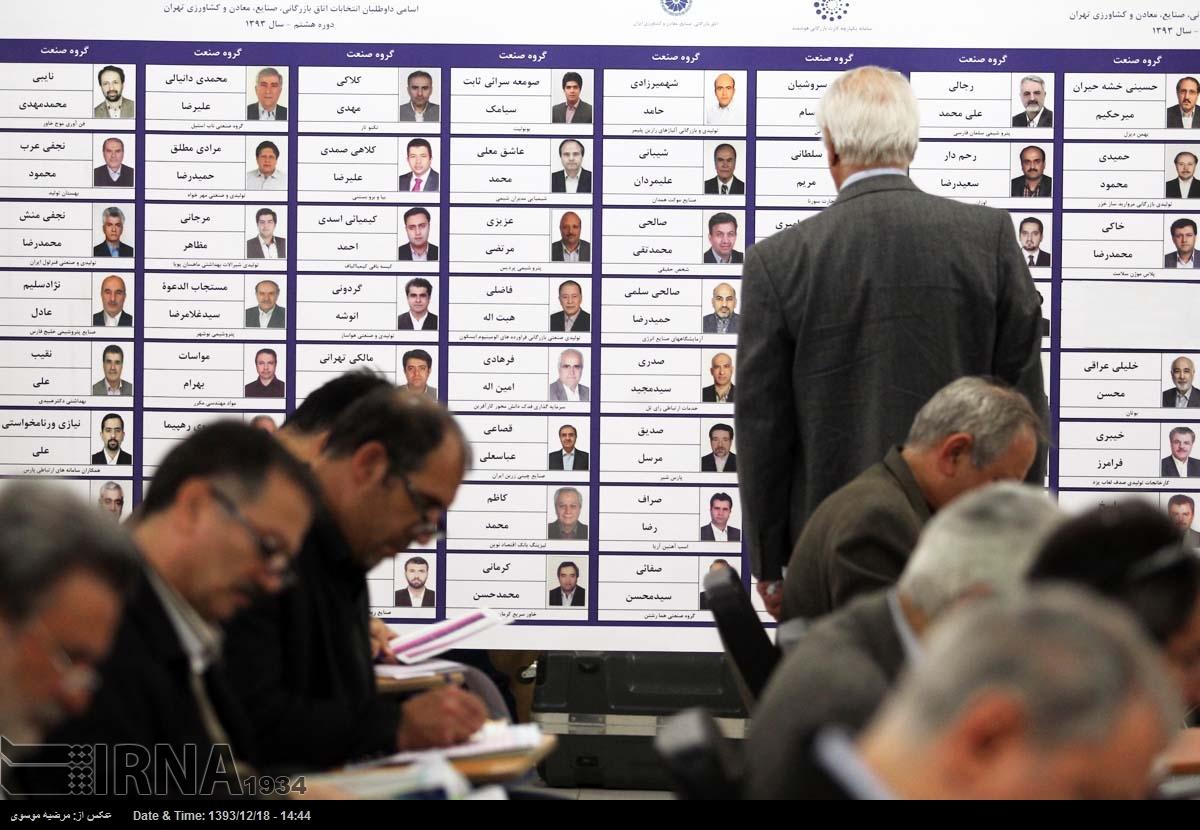 گزارش تصویری (2) از انتخابات اتاق بازرگانی تهران
