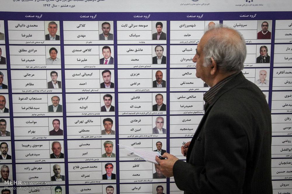 گزارش تصویری (3) از انتخابات اتاق بازرگانی تهران
