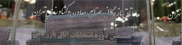 تمدید انتخابات اتاقهای بازرگانی در شهرهای تهران، ارومیه، اهواز و ساری تا ساعت 19