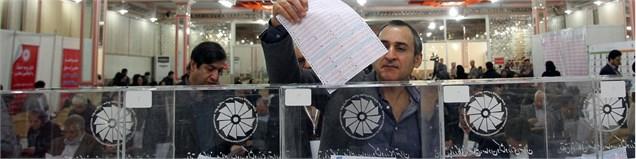 پایان زمان اخذ رأی هشتمین دوره انتخابات اتاق تهران