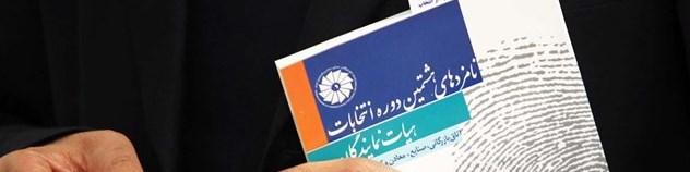 آغاز شمارش آرای انتخابات اتاق بازرگانی تهران