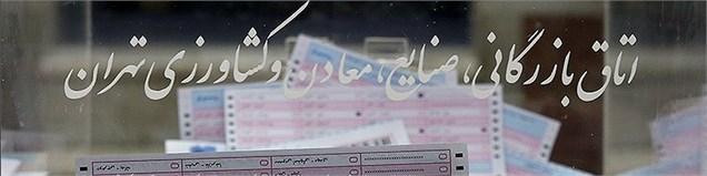 کدام ائتلاف پیروز انتخابات اتاق بازرگانی تهران شد؟