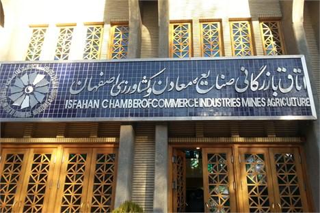 نتیجه انتخابات اتاق بازرگانی اصفهان