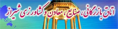 نتیجه انتخابات اتاق بازرگانی شیراز