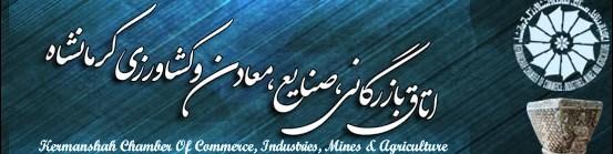 نتیجه انتخابات اتاق بازرگانی کرمانشاه