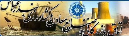 نتیجه انتخابات اتاق بازرگانی بندر عباس